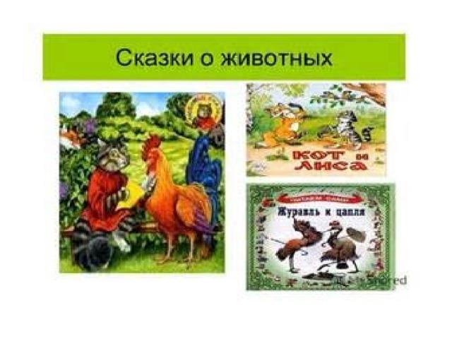 Русские народные сказки 4 класс список: Литература для