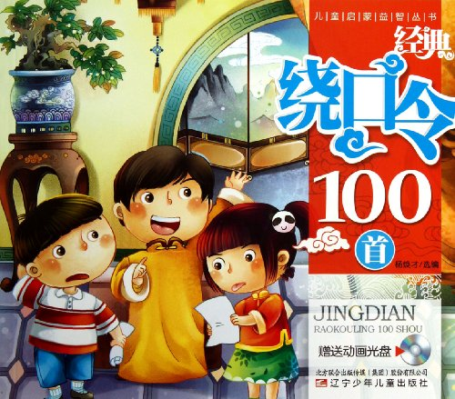 100 Classical Tongue Twisters (Chinese Edition)