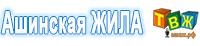 Ашинская Жила - все новости в г. Аша